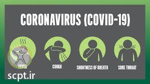 http://scpt.ir/uploads/corona virus covid-19 spread prevention cough.jpg
