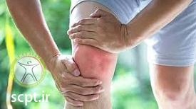 http://scpt.ir/uploads/knee-pain-4.jpg