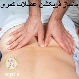 http://scpt.ir/uploads/lumbar-paraspinal-friction-massage.jpg