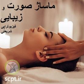 http://scpt.ir/uploads/massage-shariati-clinic-spa-pain-physiotherapy-face.jpg