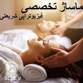 http://scpt.ir/uploads/massage-shariati-clinic-spa-pain.jpg
