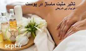 http://scpt.ir/uploads/massage-shariati-clinic-spa-skin-benefits.jpg