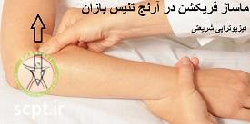 http://scpt.ir/uploads/tennis-elbow-friction-massage.jpg